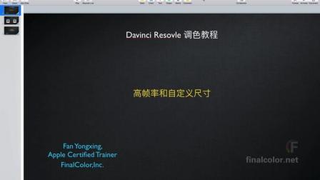 达芬奇14 高帧速率和自定义分辨率的支持