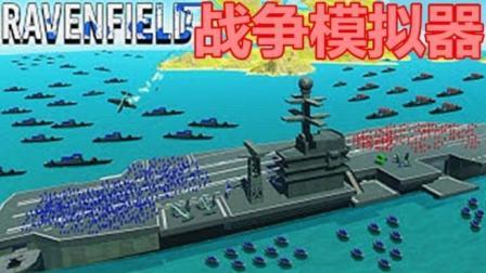 大海解说 搞笑战争模拟器 开飞机打航母