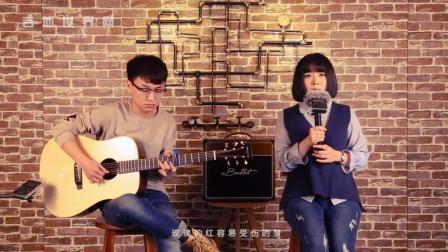 吉他弹唱教学 陈奕迅《红玫瑰》—拾光吉他谱珍藏集