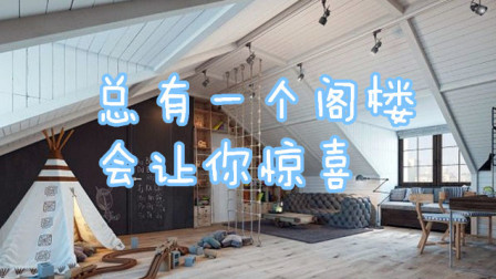 【装修头条】新房装修中,总有一个阁楼会让你惊喜