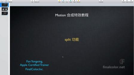 Motion教程 SPLIT功能