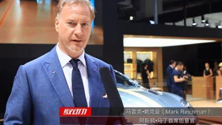 专访阿斯顿•马丁首席创意官马雷克•赖克曼 详解品牌主张及未来新车型策略