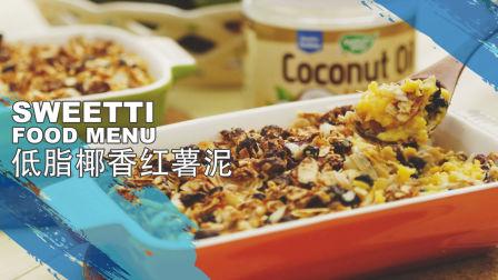 【微体兔菜谱】低脂椰香红薯泥