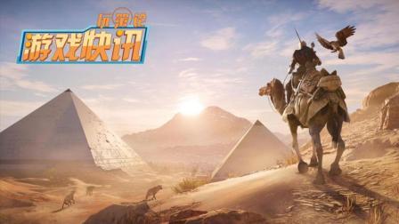 游戏快讯 E3 : 《刺客信条: 起源》10月27日发售, B社、EA、微软连续重磅