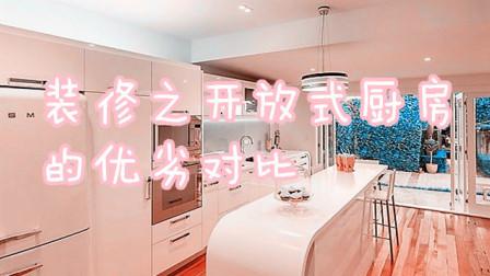 【装修讲堂】开放式厨房优缺点大PK 是你怎么选?