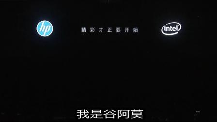【谷阿莫】5分鐘看完20170606惠普電腦發佈會