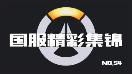 守望先锋国服精彩集锦54: 真猩猩从不转身躲核爆