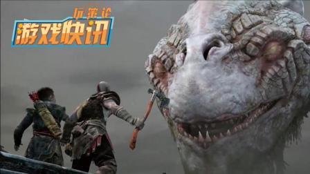 游戏快讯 E3: 《战神》新作父子同行, 育碧大法pk索尼大法