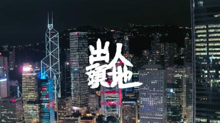 《Feat.China联合利华》纪录片第一集预告