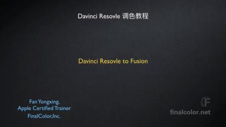 达芬奇 与 Fusion 的协作 部分教程