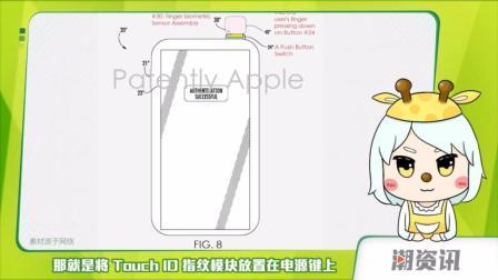 索尼惊了, 苹果获得电源键集成指纹识别专利【潮资讯】