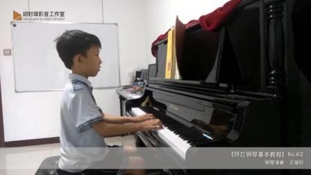 《拜厄钢琴基本教程》No.62-胡时璋影音工作室出品