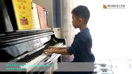 《音乐台阶》选自《约翰汤普森现代钢琴教程》(第一册)-胡时璋影音工作室