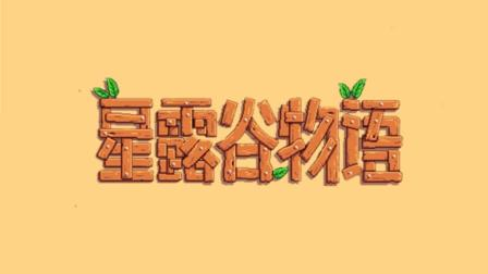 【大橙子】星露谷物语StardewValley#26是勇士就下一百层