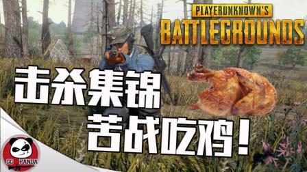 【GGPANDA】【抽奖期】《绝地求生: 大逃杀》击杀集锦苦战吃鸡!