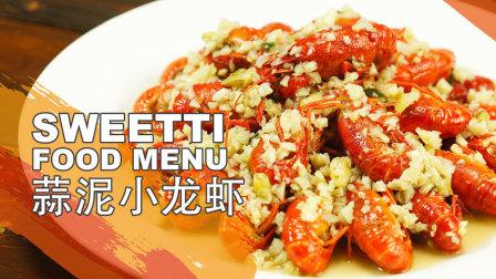 【微体兔菜谱】蒜泥小龙虾