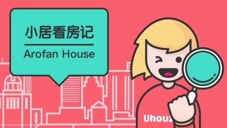异乡好居[小居看房记-卡迪夫租房] 留学生公寓 Arofan House