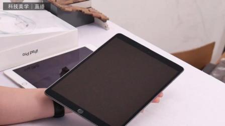 新 iPad Pro10.5寸 开箱上手「科技美学直播实录」