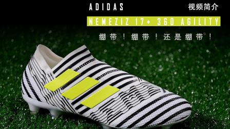 【装备简介】adidas Nemeziz 17+ 360 Agility 简介