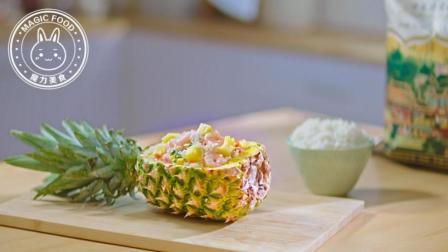 夏天开胃神器菠萝炒饭, 一口气好几碗不在话下