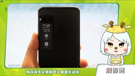 华为P11欲用全面屏+屏下指纹, 魅族Pro 7双屏硬怼【潮资讯】