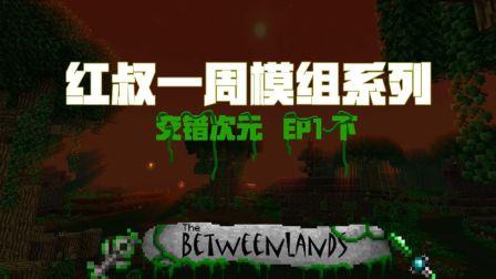 【红叔】红小队交错次元之旅第一天 下 一周模组 - 我的世界★Minecraft