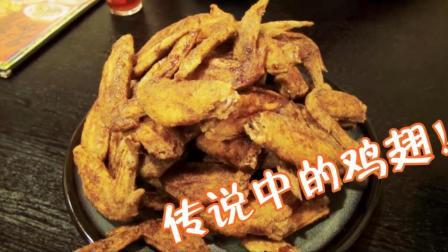 大J的日本导航小分队 名古屋篇②我去了鸡翅膀的『世界的小山』总店