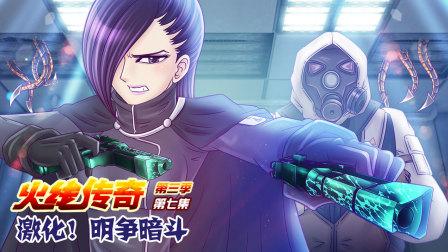 【火线传奇第三季】07 激化! 明争暗斗