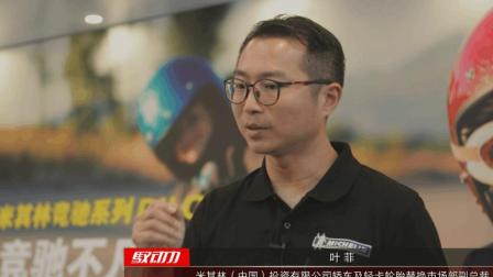 专访米其林(中国)投资有限公司轿车及轻卡轮胎替换市场部副总裁叶菲