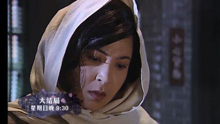 蘭花刼 - 大結局預告 (TVB)