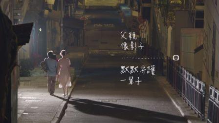 父親像影子,默默守護一輩子 (TVB)