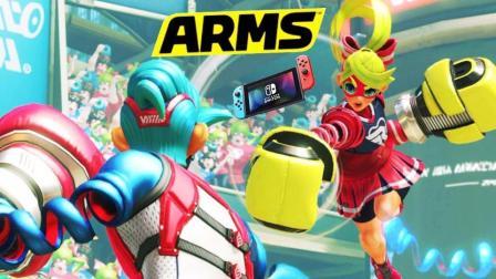 【小熙解说】弹簧拳击ARMS switch体感游戏 搞笑兄妹拳击打不过还可以场外伤害!
