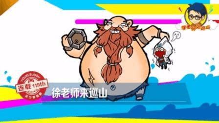 徐老师来巡山119: 铁肚娃无情调戏小男刀