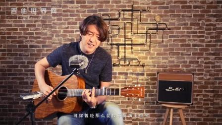 吉他弹唱教学 薛之谦《演员》—拾光吉他谱珍藏集
