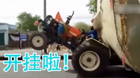 好玩视频 2017:开挂啦 印度一拖拉机超载到仅凭后轮行驶 26