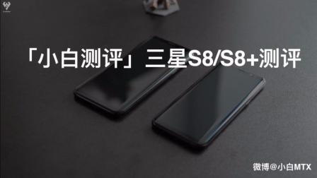 「小白测评」三星S8/S8+测评