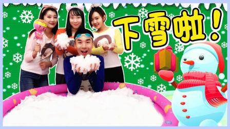 夏天也会下雪吗 是啊 快来看雪吧 新魔力玩具学校