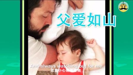 看看外国的父亲节纪念视频是什么样的? 暖心了!