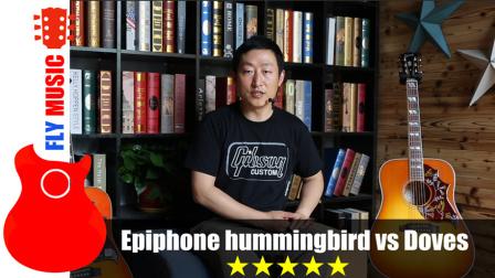 epiphone hummingbird vs doves 蜂鸟鸽子 吉他评测