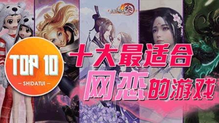 是大腿TOP10: 十大最适合网恋的游戏!