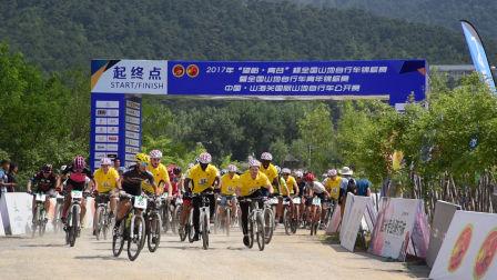 """2017年""""望峪·青谷""""杯全国山地自行车锦标赛"""