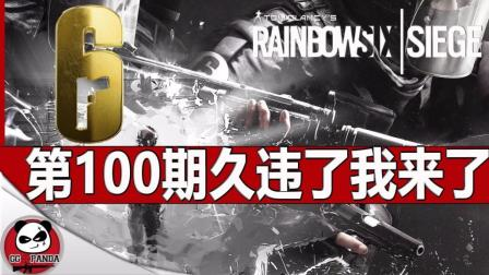 【GGPANDA】【送游戏】彩虹六号围攻第100期久违了我的归来之作!
