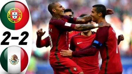 C罗助攻夸雷斯马 葡萄牙91分钟丢球2-2平墨西哥