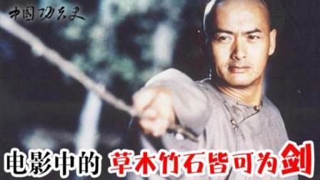 真正的高手杀人根本不用刀, 盘点电影中的草木竹石皆可为剑