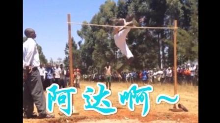 非洲的高中跳高比赛居然这样搞! 就问你服不服吧?