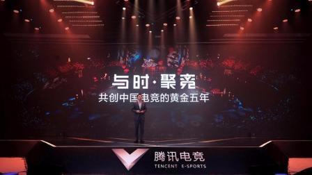 """腾讯电竞发布会 与时·聚竞, 共创中国电竞""""黄金五年"""""""