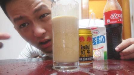 红牛+可乐+牛奶产生的泡泡很好吃! 但是变得很难喝了