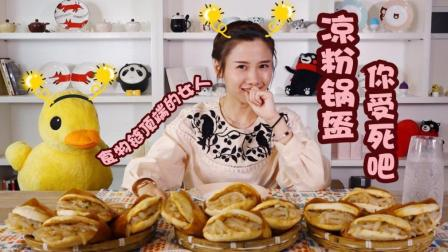 大胃王密子君·12个大饼·四川小吃凉粉锅盔陪你吃到饱