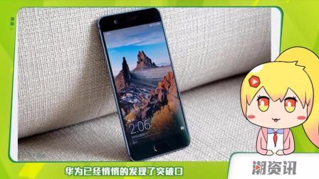 比苹果多「1D」, 华为4D Touch技术现身【潮资讯】