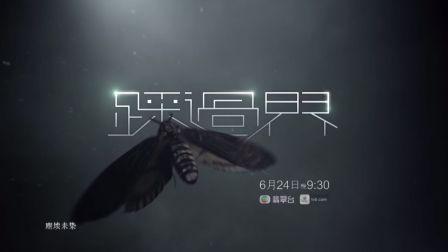 《踩過界》- 主題曲「心眼」by 王浩信 (TVB)